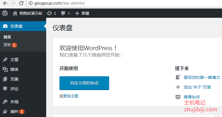 wordpress管理后台
