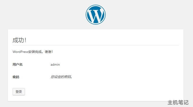 wordpress安装完成