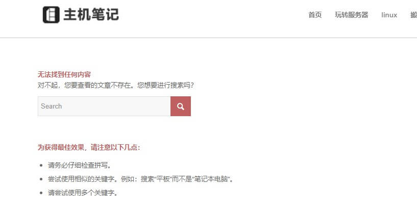 wordpress 404页面